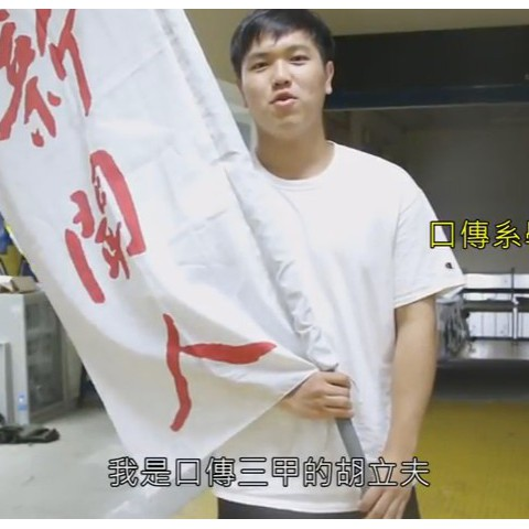105/09/27 口傳系學生胡立夫