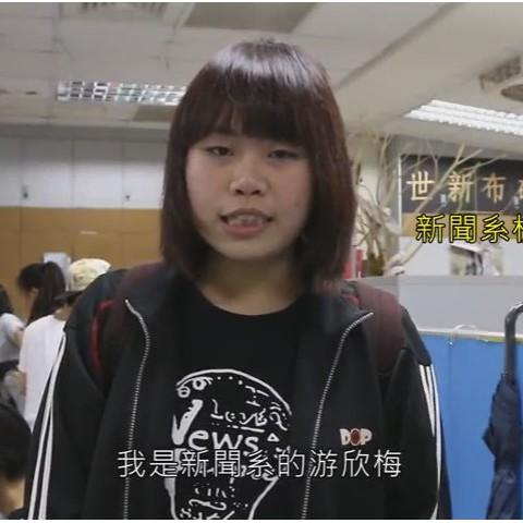 105/09/28 新聞系校友游欣梅