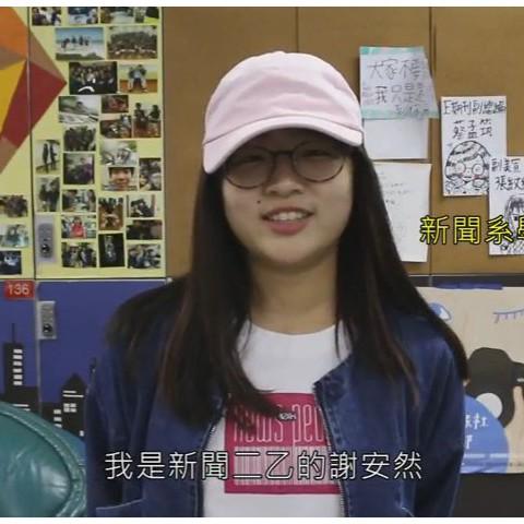 105/09/30 新聞系學生謝安然