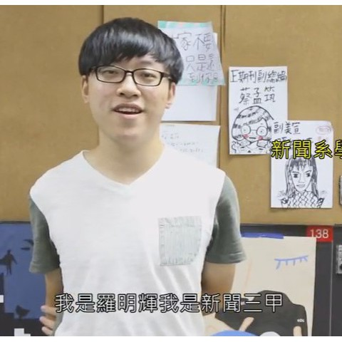105/10/01 新聞系學生羅明輝