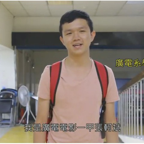 105/10/03 廣電系學生張軻斌