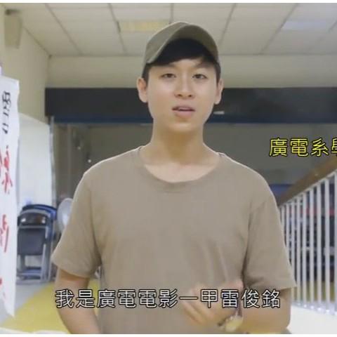 105/10/06 廣電系學生雷俊銘