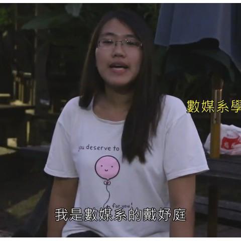 105/10/10 數媒系學生戴妤庭