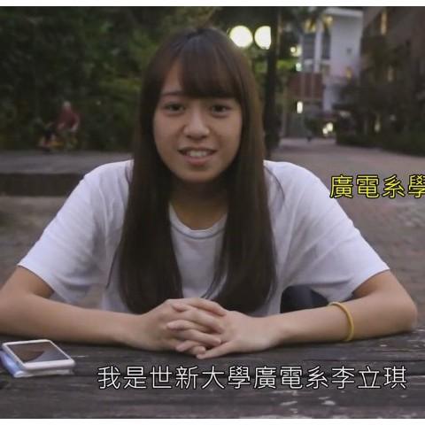 105/10/11 廣電系學生李立琪