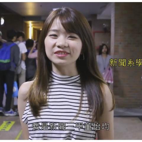 105/10/12 新聞系學生董怡均