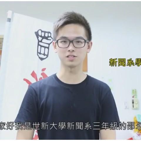 105/10/14 新聞系學生邵永煇