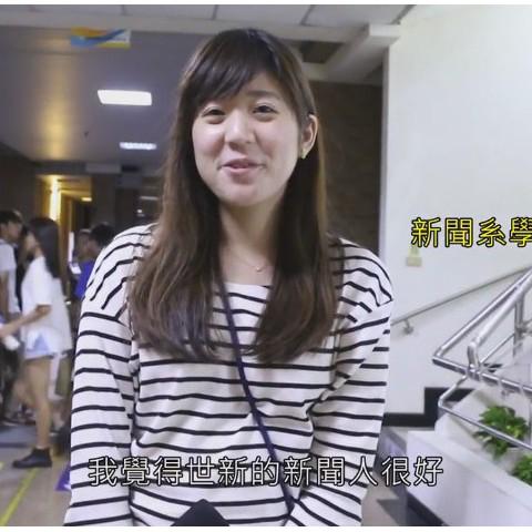 105/10/15 新聞系學生林庭羽
